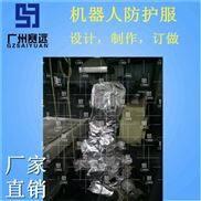机器人防静电阻燃防护服