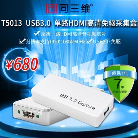 同三维T5013 USB免驱HDMI高清音视频采集盒