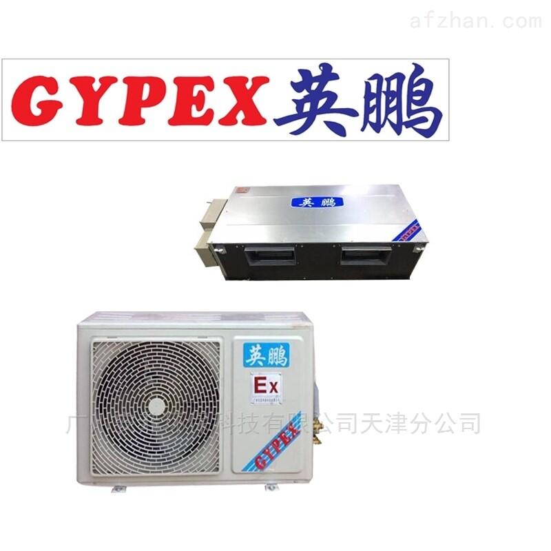 风管式冷暖防爆空调(现货)