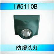 海洋王、IW5110B价格、固态防爆强光头灯