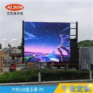 LED户外显示屏p3