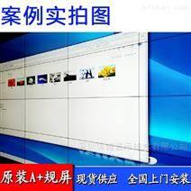 46寸液晶拼接屏(三星、3.5mm、700cd/m2)