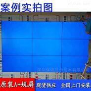 46寸液晶拼接屏(三星、5.3mm、500cd/m2)