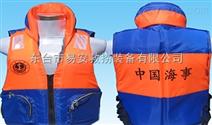 海事浮力衣
