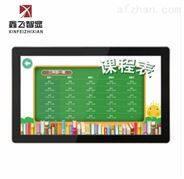 深圳鑫飞21.5寸智慧班牌幼儿园签到考勤机