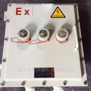 BXK风机防爆箱 防爆配电箱