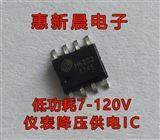 60V输入DC-DC电源降压恒压芯片H6205