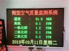 贵州生态区环境微型空气质量检测站