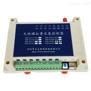 模擬量無線接收模塊--傳輸4-20mA信號