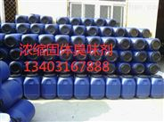 兴城锅炉臭味剂简介,公司说明。
