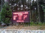 BYQL-FY四川负氧离子监测设备厂家直销LED屏定制