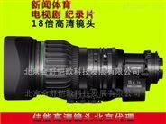 HJ18e×7.6B IRSE S/IASE 高清18倍鏡頭