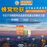 GPS定位器专用卡 三网全国物联网流量卡