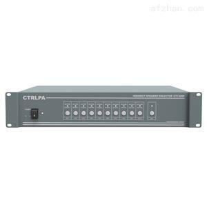 CT1308F智慧广播十路分区器