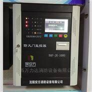 保安方BAF-JK-1000防火门监控器监控主机