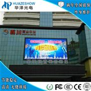 华泽P10户外全彩色LED广告显示屏防水电子屏