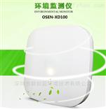 室内环境体监测设备 空气有害气检测仪器