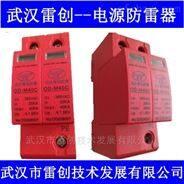 沃盾电源浪涌保护器Uc420V,In:20kA,