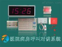 北京天良医院病房数字对讲呼叫系统