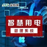 济源市智慧安全用电监控系统应用价格是多少