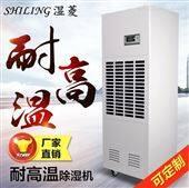武汉耐高温除湿机,升温烘干房用抽湿机