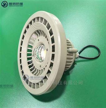 高效节能70w防爆LED灯 70wLED防爆防水LED灯