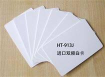 UHF/HF超高频/高频进口芯片无源双频标签卡