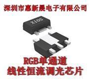 惠新晨100V110V120V降壓電源芯片轉5V4.2V3A