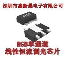 RGB调光线性调光降压恒流硬条灯驱动IC