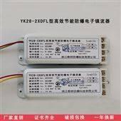 YK28-2xDFL防爆电子镇流器50/60HZ