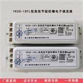 YK20-1DFL型高效节能防爆电子镇流器