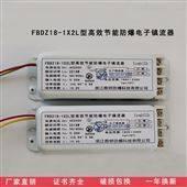 FBDZ18-1X2L高效节能防爆电子镇流器