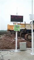 广州住建局标准环境污染扬尘噪声监控系统