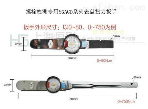 0-500N.m建筑用搭钢管架的扣件扭矩扳手工具