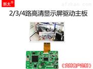 HDMI高清四路 四畫面AHD液晶屏驅動板
