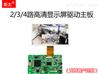 HDMI高清四路 四画面AHD液晶屏驱动板