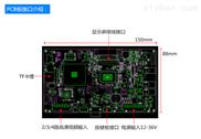 深圳新太4路AHD高清畫面分割器顯示屏驅動板