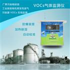 深圳市环境空气VOCs排放监测报警仪