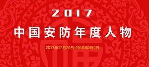 2017首届中国安防年度人物评选邀您参加