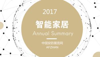 盘点2017年智能家居行业发展