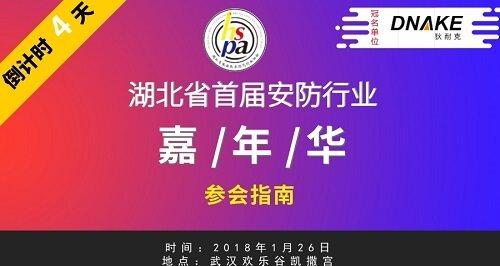 湖北省首届安防行业嘉年华-参会指南