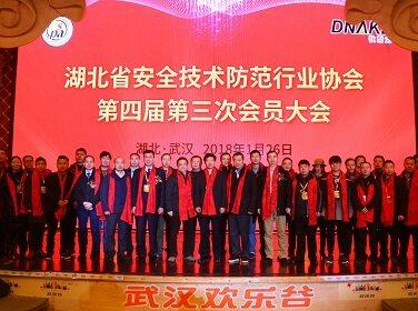 湖北省安全技术防范行业协会第四届第三次会员大会成功召开