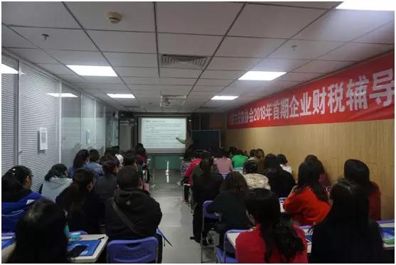 内蒙古安防协会2018年首期企业财税辅导讲座成功举办