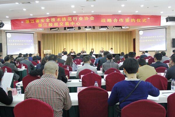 浙江省安全技术防范行业协会召开第四届理事会第五次(扩大)会议