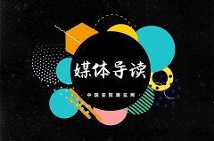 2018千家论坛20城巡回论坛正式启动