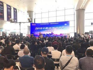 2018杭州安博会火爆开启持续三天 你来吗?