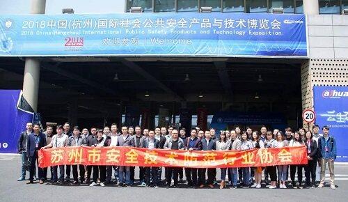苏州市安防协会参加2018第九届中国(杭州)国际社会公共安全产品与技术博览会