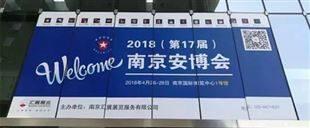 创新升级 2018南京安博会隆重召开