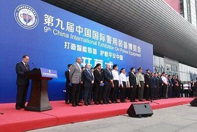 两年一届 第九届警用装备博览会在京召开