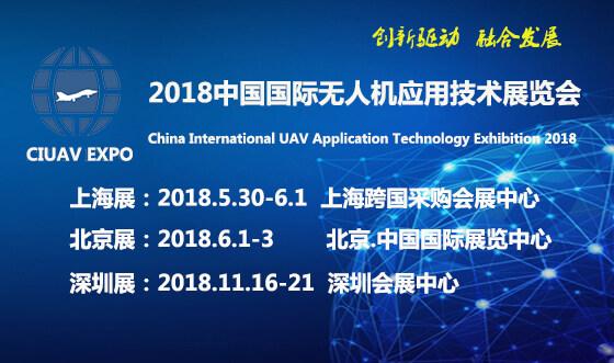 国际无人机应用技术展即将召开 欢迎参观